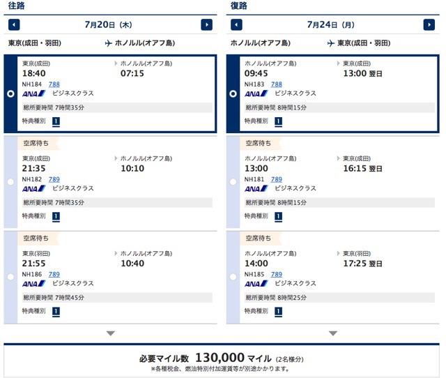 スーパーフライヤーズの特典航空券の予約枠の拡大