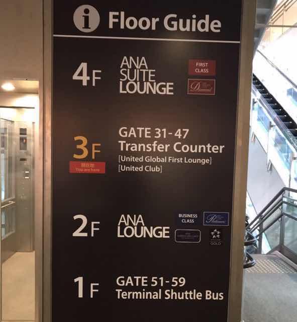 成田空港第4サテライトANAラウンジの場所