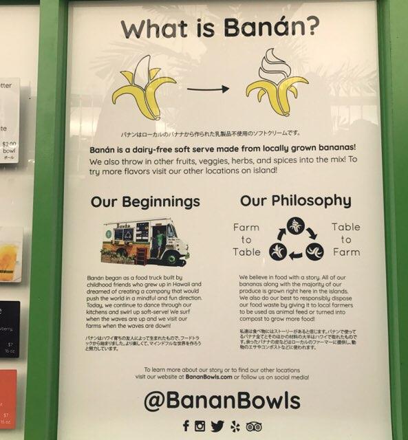 banan(バナン)が人気の理由
