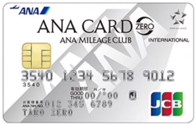 ANA JCB ZEROはANAカードで唯一年会費無料