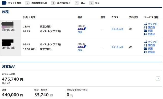 ANAハワイ便のビジネスクラス往復航空券の予約