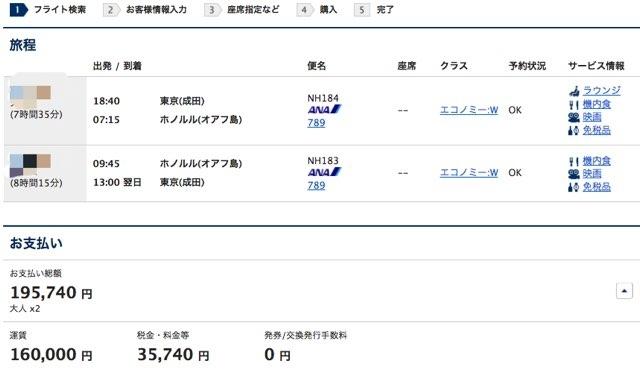 ANAハワイ便のエコノミークラス往復航空券の予約