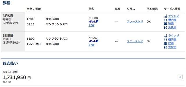 成田-サンフランシスコ間のANA便ファーストクラス運賃