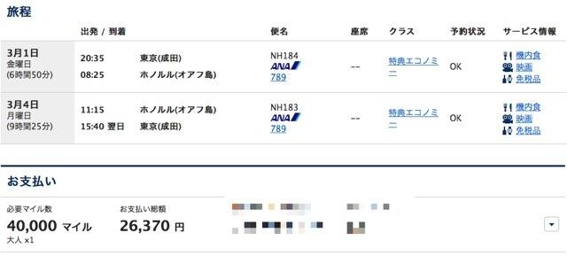 ANAハワイ便エコノミークラスの特典航空券予約