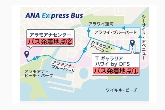 ANAエクスプレスバスの停留所