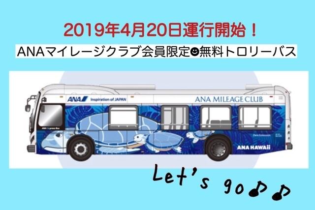 ワイキキ⇄アラモアナセンターを結ぶANAの無料トロリーバスが2019年4月20日運行開始