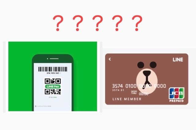 【LINE Payコード支払いとLINE Payカード】の違い