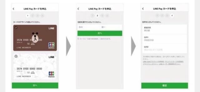 LINE Payカードの手続き方法