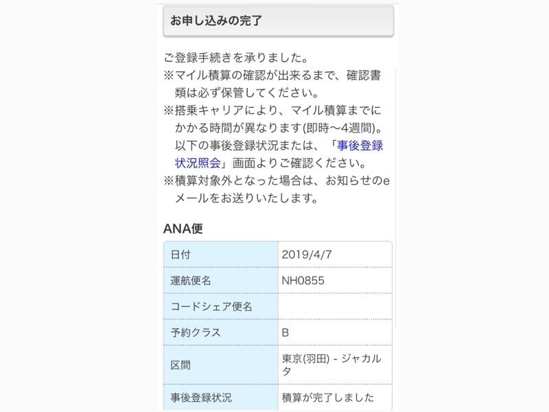 ANA国際線のANAマイル事後登録方法