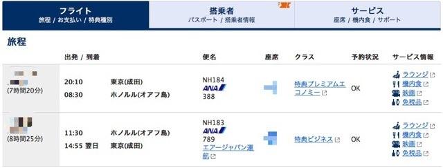 ANA国際線でクラス混在の特典航空券予約(ホノルル線)