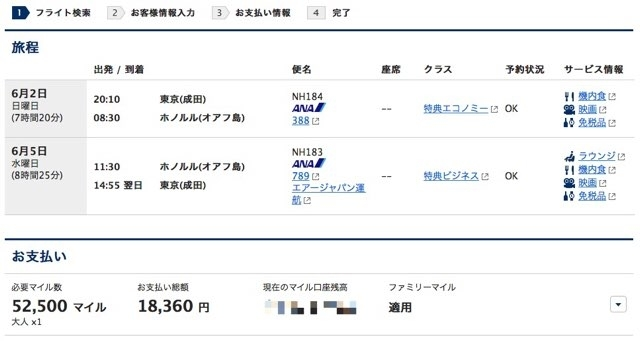 ANA国際線特典航空券のクラス混在の予約方法