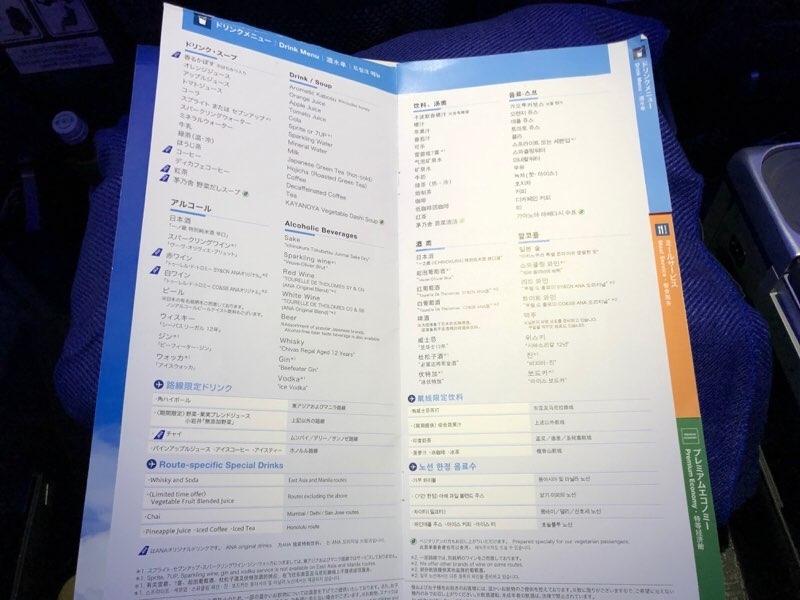 ANAハワイ便プレミアムエコノミーのドリンクメニュー表