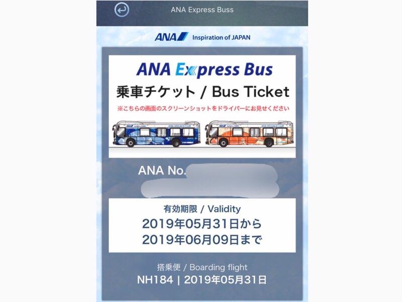 ハワイのANAエクスプレスバスの乗車方法 デジタル乗車チケット