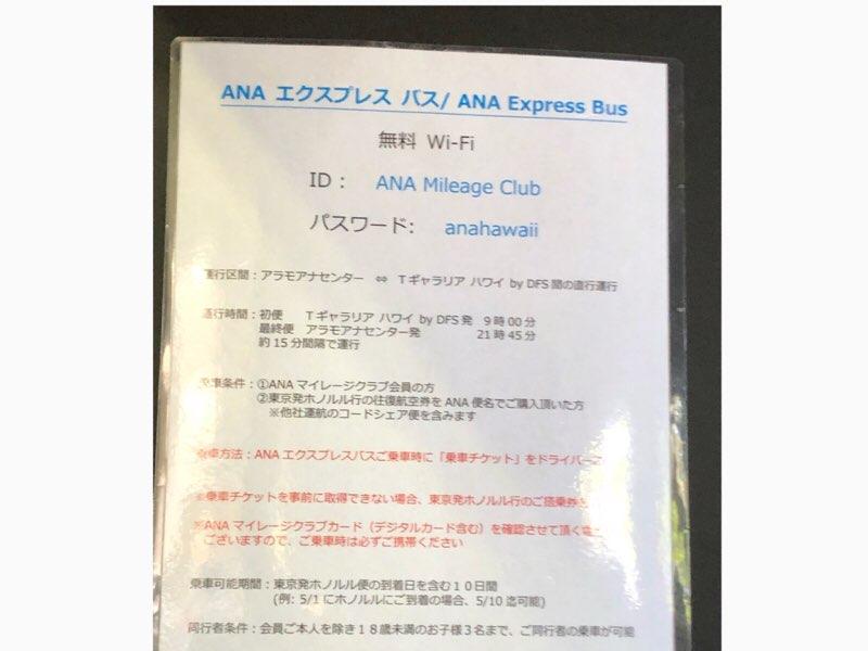 ハワイのANAエクスプレスバスの無料Wi-Fi