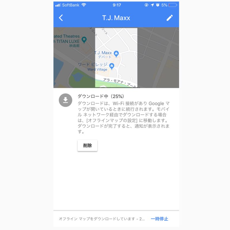Googleマップのオフラインマップ保存方法
