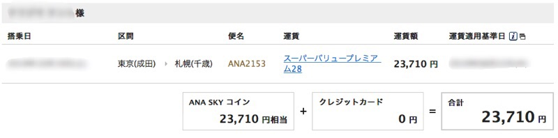 ANA国内線の東京-札幌間のプレミアムクラス予約