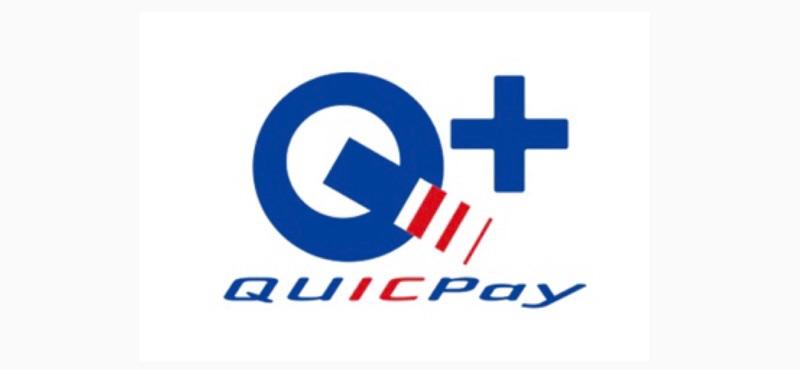 QUICPay+でLINE Payボーナスが利用可能に?