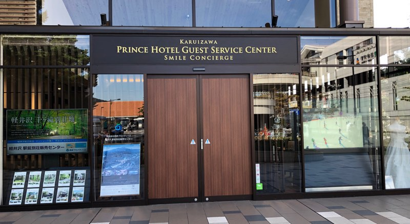 軽井沢・プリンスショッピングプラザにあるプリンスホテルゲストサービスセンター