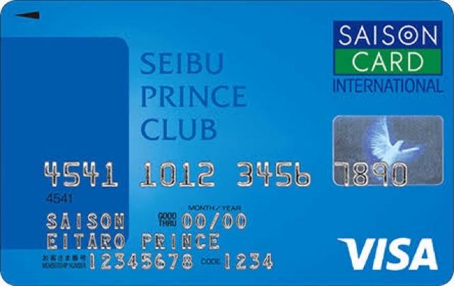 永久不滅ポイントをプリンスポイントに交換するために必要なSEIBU PRINCE CLUBカード セゾン