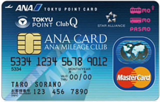 TOKYUポイントからANAマイル移行に必要な「ANA TOKYU POINT ClubQ PASMO マスターカード」