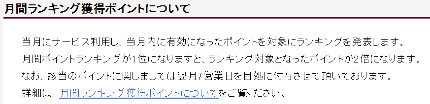 f:id:mile-got:20180819220200p:plain