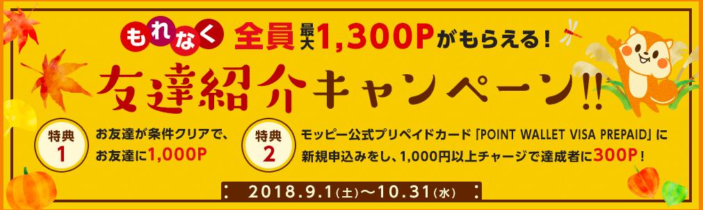 f:id:mile-got:20180901180820p:plain