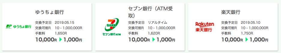 f:id:mile-got:20190509135436p:plain