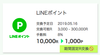 f:id:mile-got:20190513161226p:plain