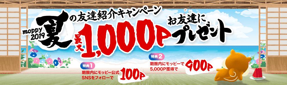 モッピー夏の友達紹介キャンペーン