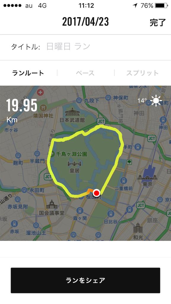 f:id:mile-runner29:20170423192804p:image