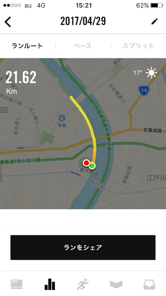 f:id:mile-runner29:20170429152629p:image