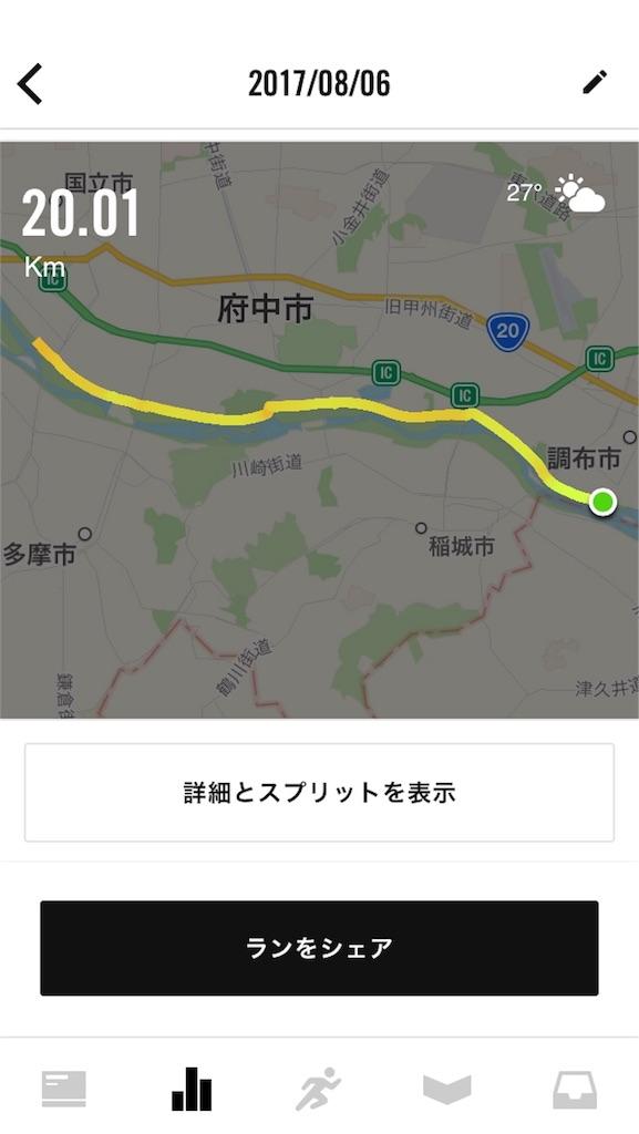 f:id:mile-runner29:20170806114113j:image