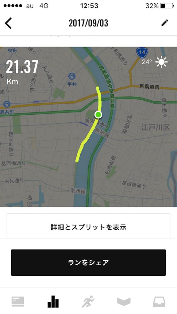 f:id:mile-runner29:20170903125410p:image