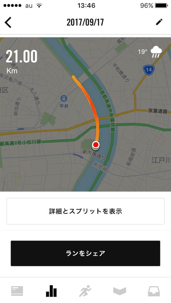 f:id:mile-runner29:20170917134649p:image