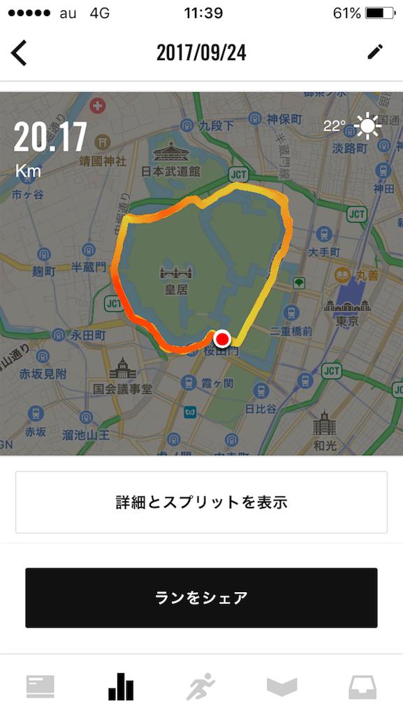 f:id:mile-runner29:20170924114404p:image