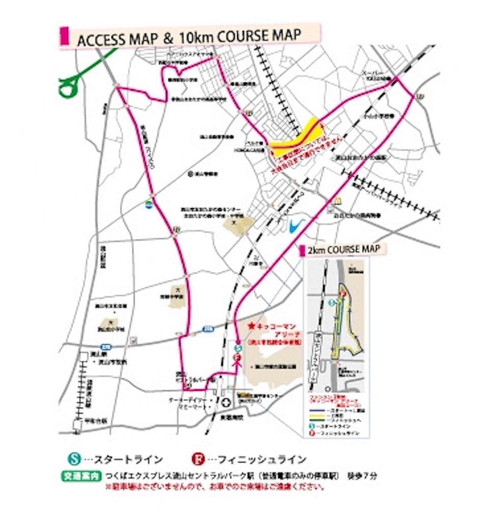 f:id:mile-runner29:20171008152047j:image