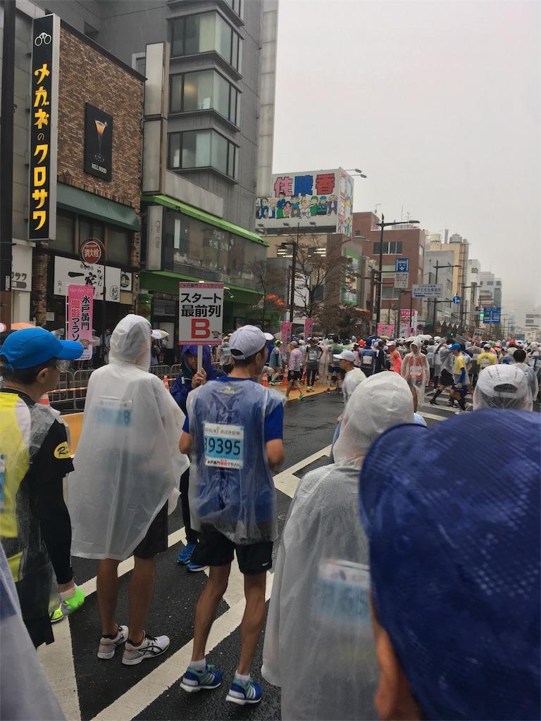 f:id:mile-runner29:20171029144543j:image