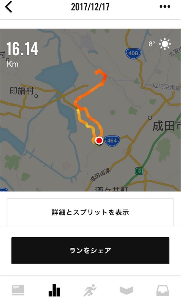 f:id:mile-runner29:20171217133239j:image