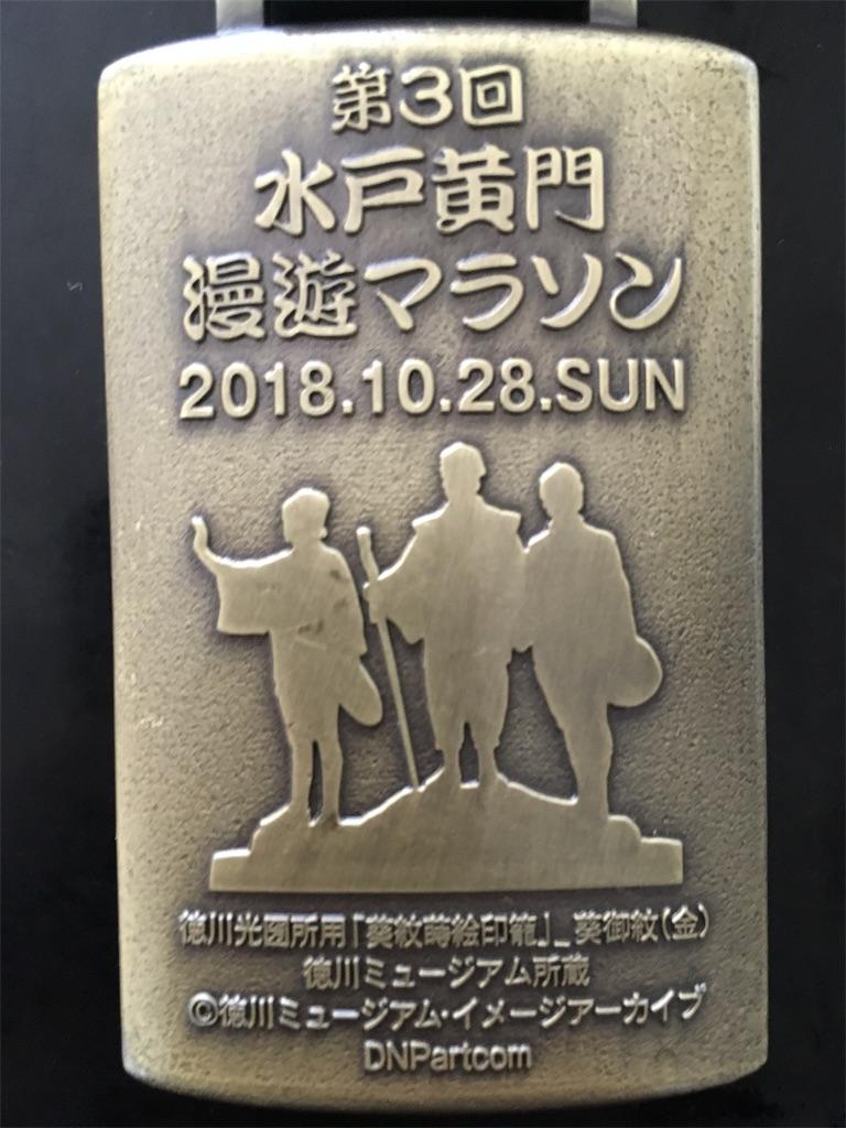 f:id:mile-runner29:20181028160144j:image