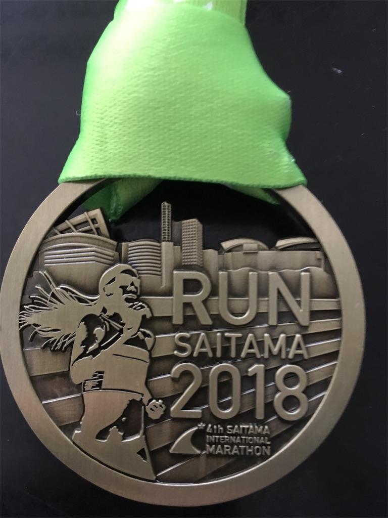 f:id:mile-runner29:20181209154204j:image