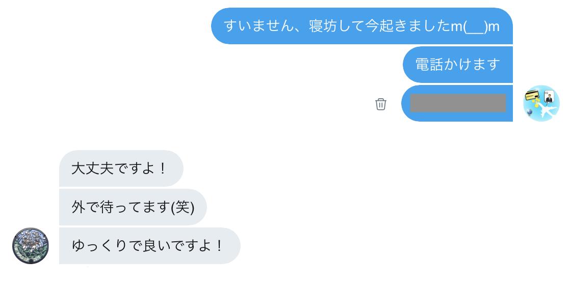f:id:mile-shacho:20190402214657p:plain