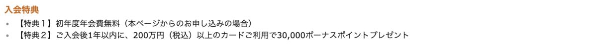 f:id:mile-shacho:20190504152925p:plain