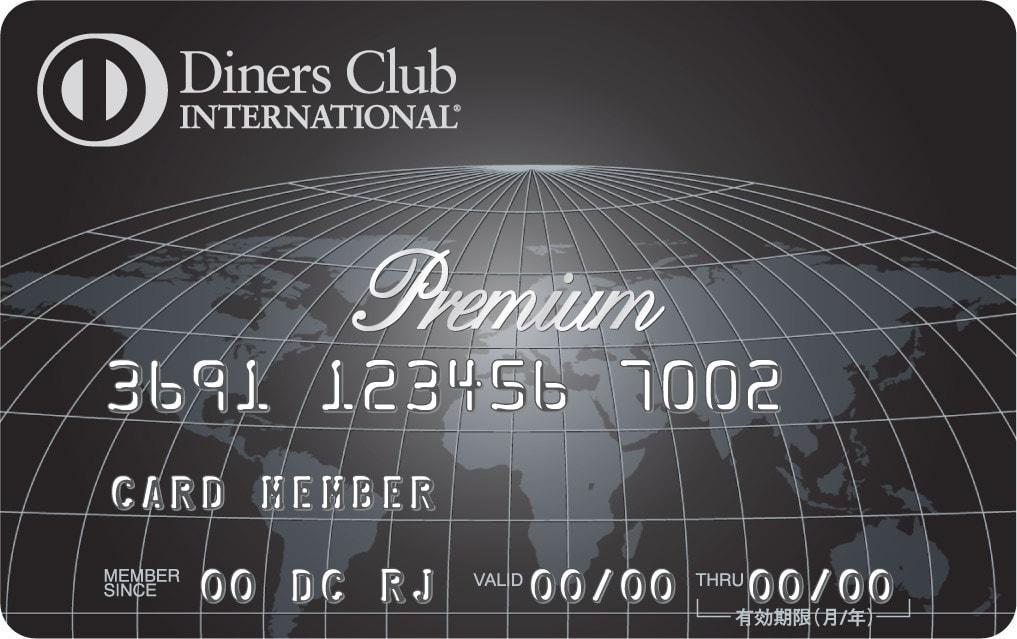 陸マイラーにとって持つべき最強のカードはダイナースのプレミアムカードです。最強カードと言われるだけあって、還元率や待遇も他のクレジットカードとは比べ物にならないくらい優れています。