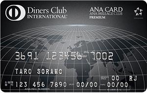 ANAマイルを貯める陸マイラーならANAダイナースプレミアムカードで十分です。ANAに特化したプレミアムカードですので、ANA以外のマイルを貯めない陸マイラーならこちらのカードを持ちましょう。このANAダイナースプレミアムカードも還元率は3%と陸マイラー最強カードとなっています。