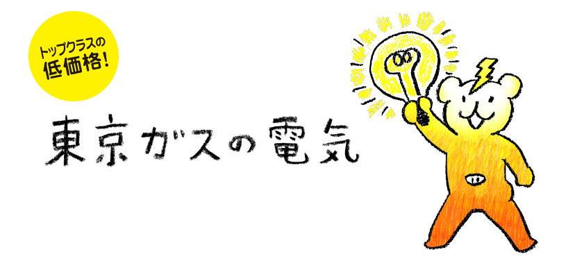 電気料金の支払いでANAマイルが貯めることができるのが東京ガスです。