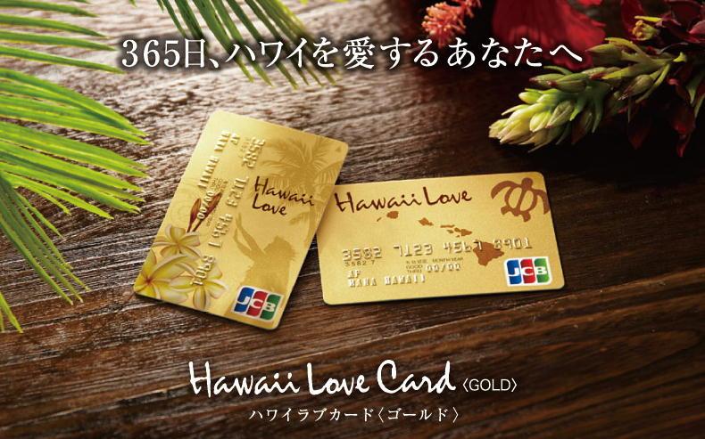ハワイをデザインしたクレジットカードの登場。
