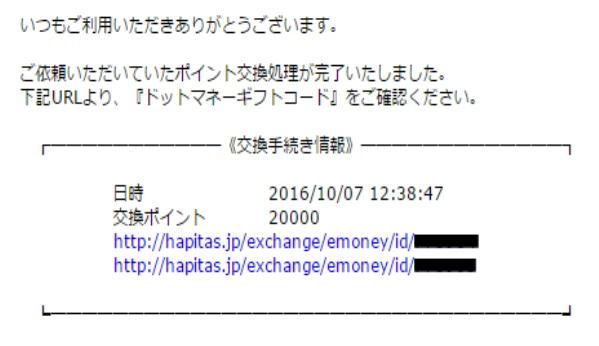 交換したポイントは数日後メールでギフトコードとなって届きます。