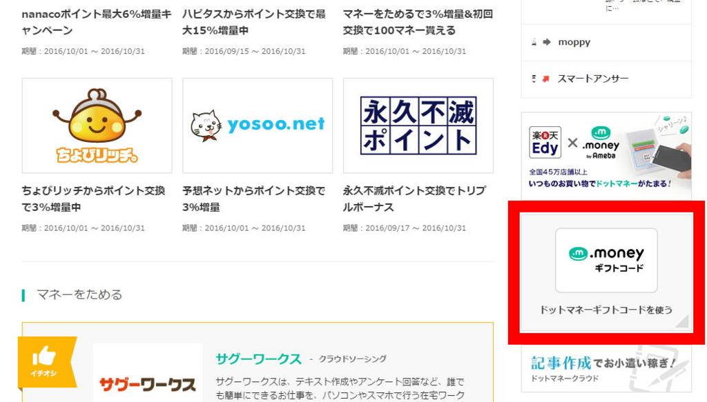ドットマネーホームページのトップページです。