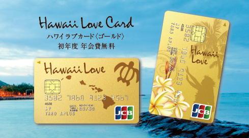 ハワイラブカードの2種類のデザイン。