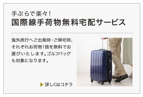 ハワイラブカードの特典で一番おすすめなのが、往復の手荷物宅配無料サービスです。